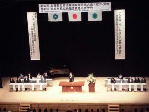 9月30日(土)第60回北私幼教育研究大会