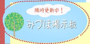 みづほ掲示板