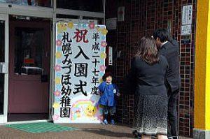 平成27年度 入園式